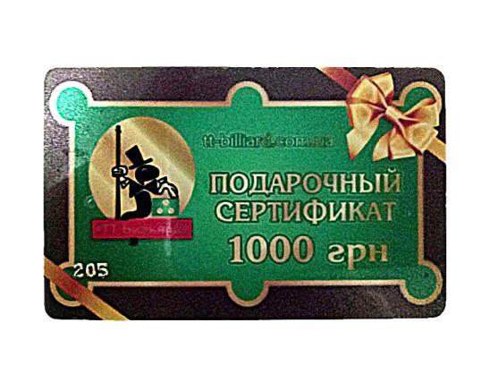 Подарочный сертификат 1000 гривен