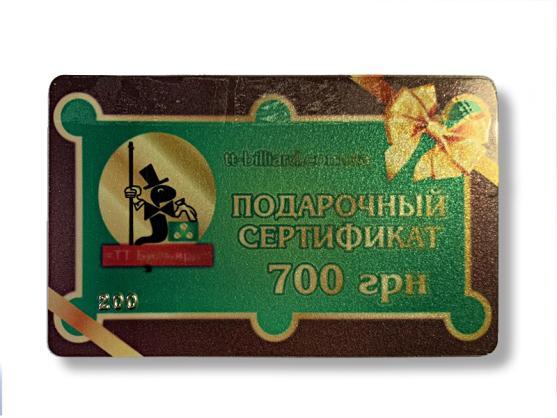 Подарочный сертификат 700 гривен